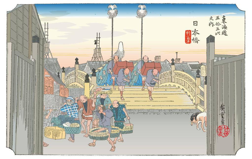 東海道五十三次_日本橋