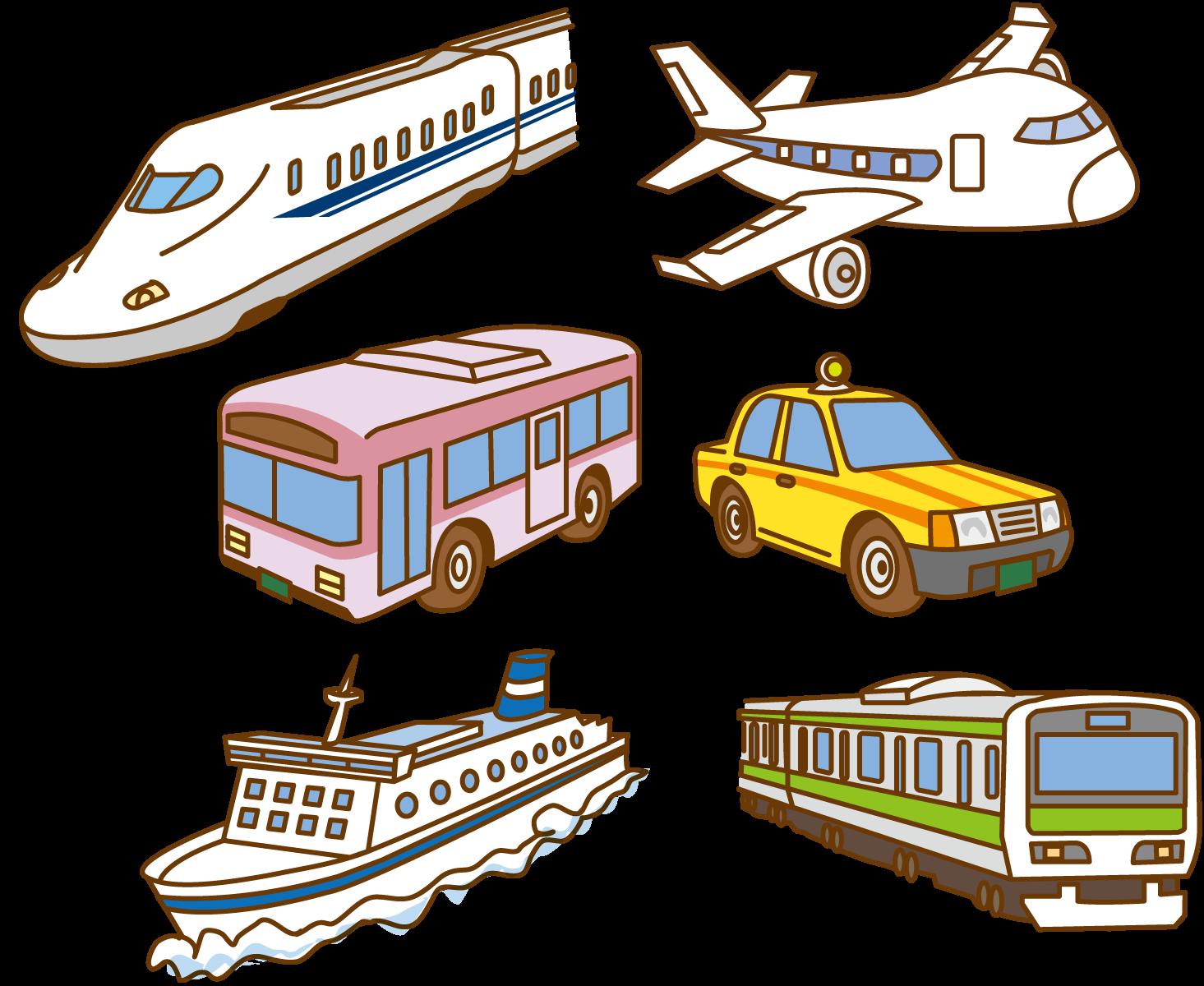 さまざまな交通機関