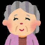 優しいおばあちゃん